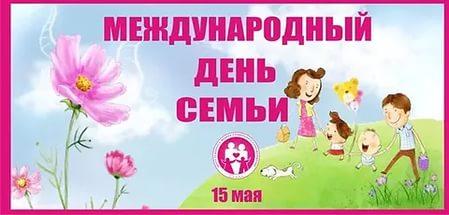 Праздник семей 15 мая