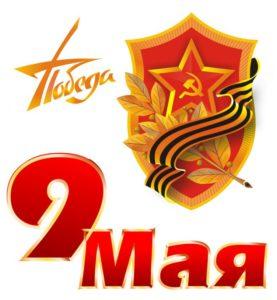 Символы 9 мая картинка