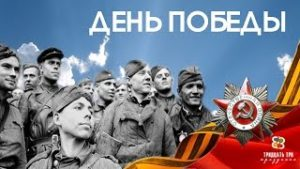 День победы солдаты