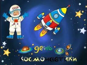 День космонавтики рисунок ракеты