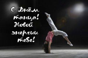 День танца изображение