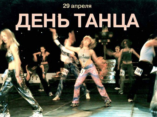 29 апреля день танцев