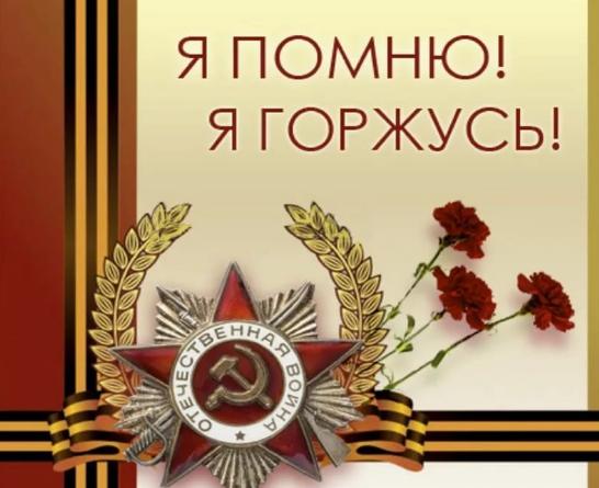 Помним гордимся День победы открытка