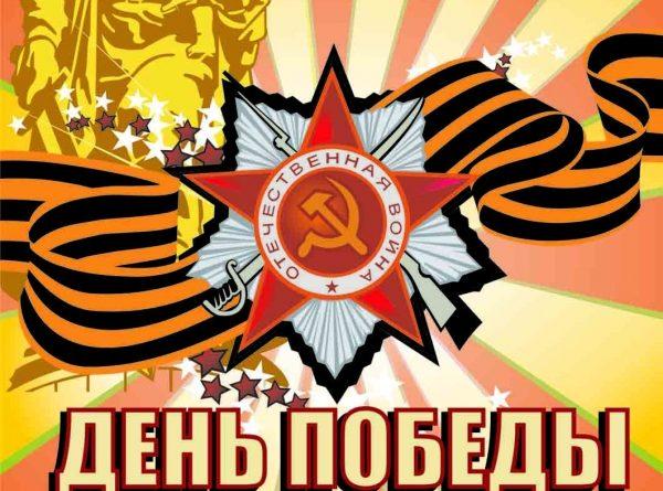 Плакат День Победы