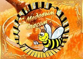 Медовый спас картинка веселой пчелы