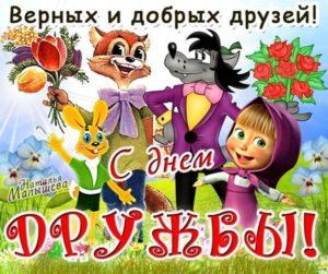 Герои мультфильмов день друзей