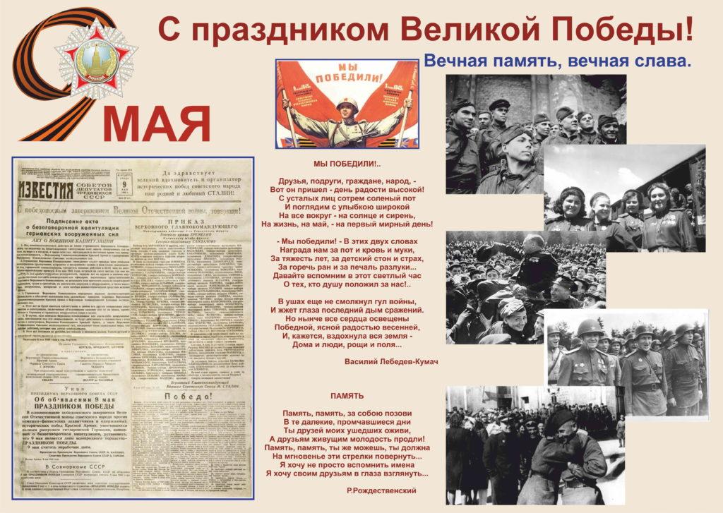 Изображение цветной газеты на 9 мая