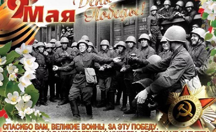 День победы солдаты танцуют черное фото