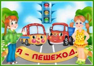 детский праздник пдд пешеходы