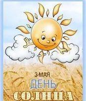 День солнца 3 мая