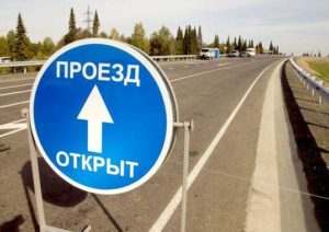 знак открытие дороги