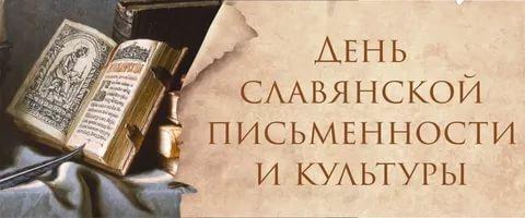 день славянской письменности и культуры 2017