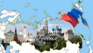 Россия красочная картинка