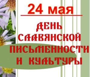 24 мая презентация