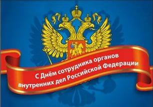 Сценарий ко дню сотрудников ОВД РФ