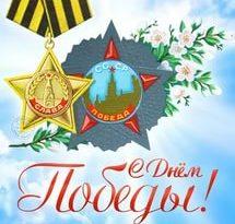 Поздравление ветеранов с 75-летием Победы