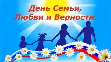 День семьи любви и верности плакат