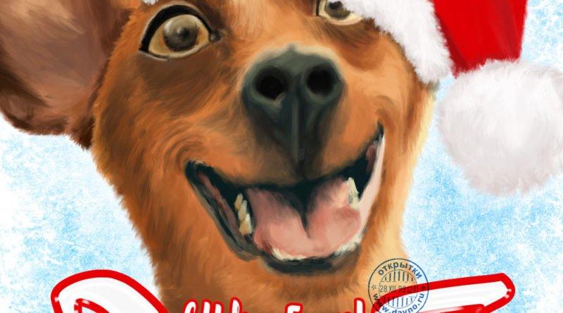 Открытка с новым годом собаки 2018
