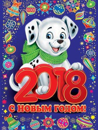 Новогодняя открытка 2018 с собакой