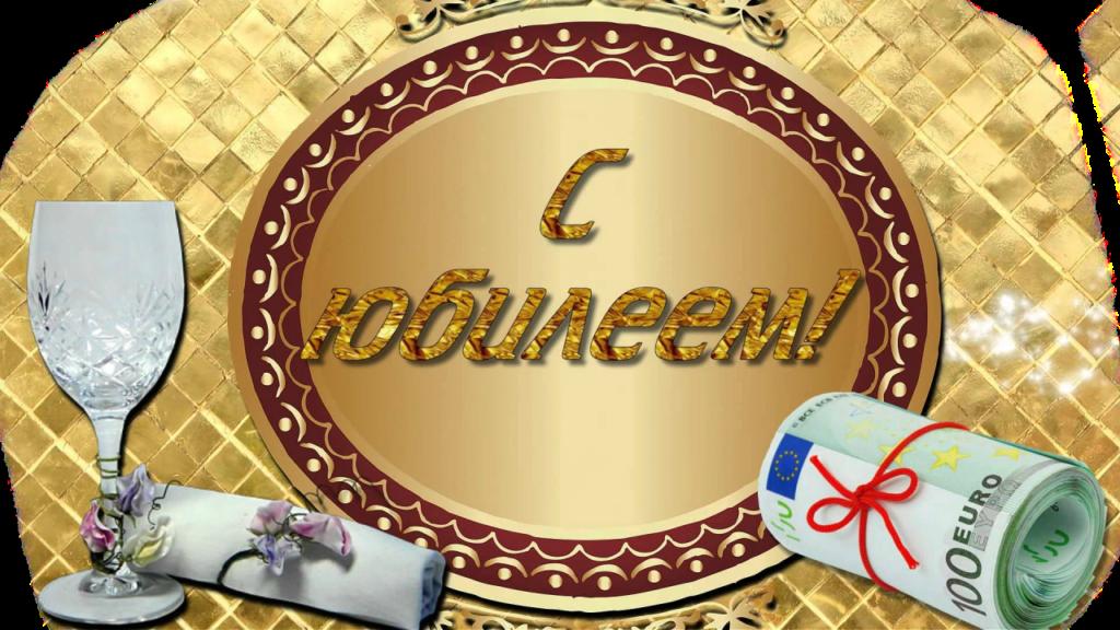 Турецком языке, открытка для мужчины юбилей