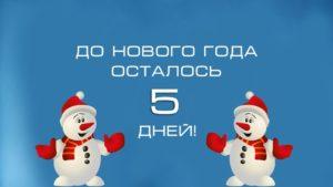5 дней до нового года