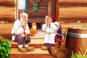 сказ про бабу и деда
