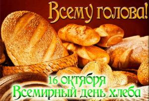 День хлеба 2019