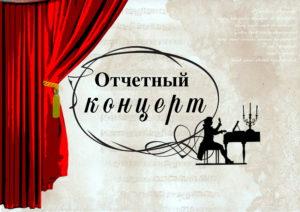 Отчетный концерт творческих коллективов Дома культуры с элементами театрализации