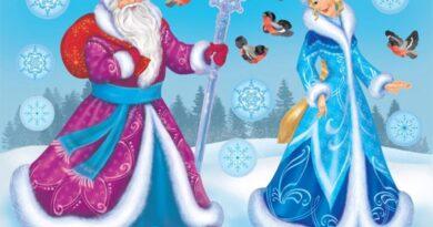 Дед мороз и снегурочка рисунок