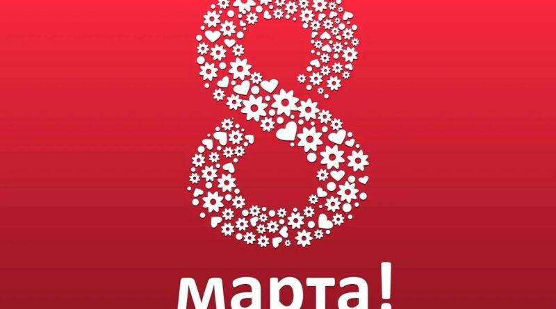 8 МАРТА ПОСТЕР