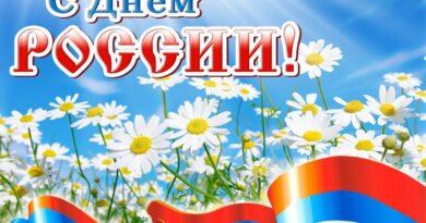 плакат день россии