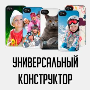 https://lastprint.ru/sozdai-svoi-dizajn/dizajn-chehlov/