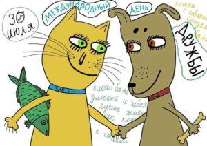открытка на день дружбы