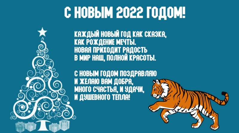 Открытка с Годом тигра 2022