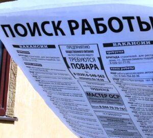 поиск работы в газете