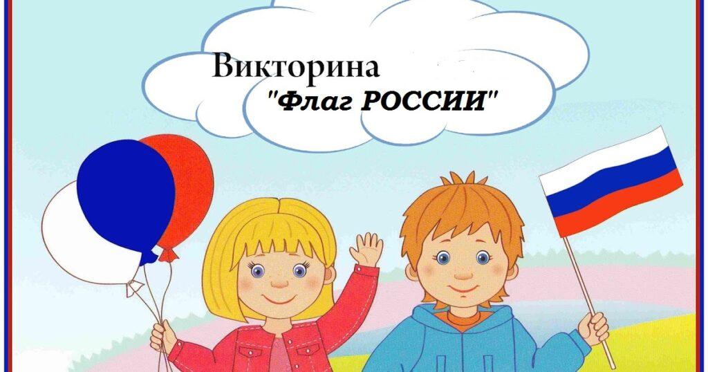 викторина день флага РФ