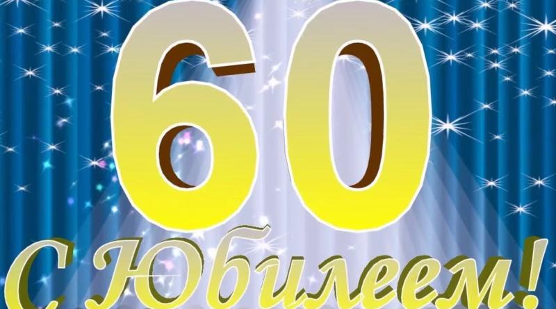 юбилей 60 лет мужчине