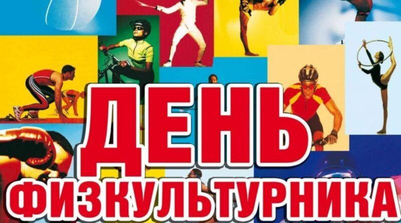 День физкультуры август плакат