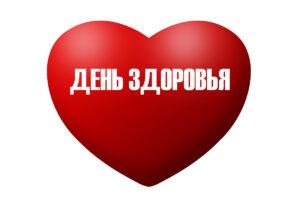 сердце день здоровья