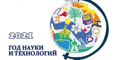 викторина год науки 2021