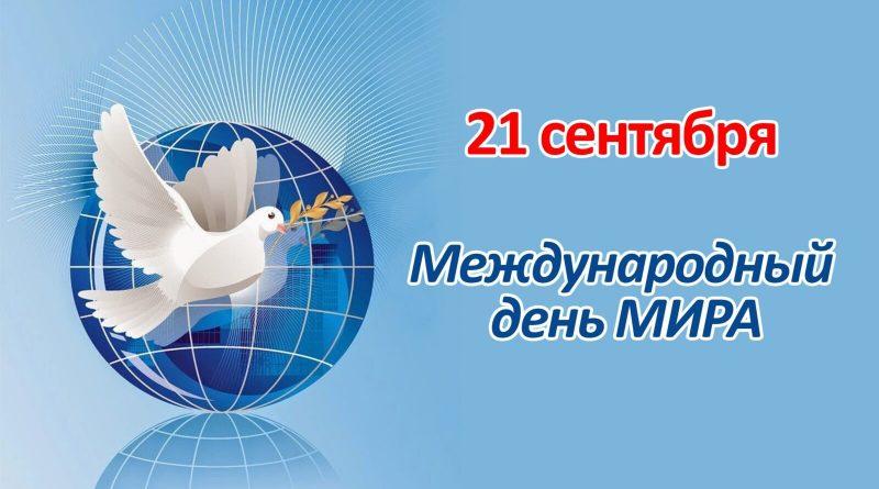 день мира сценарий