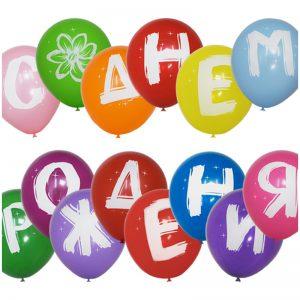 воздушные шары с днем рождения для детей